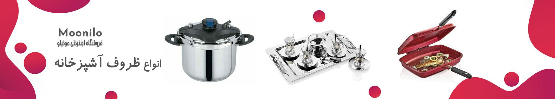 انواع ظروف آشپزخانه